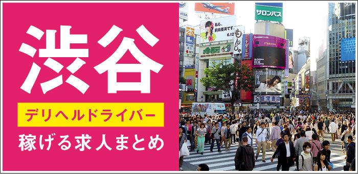渋谷デリヘルドライバー求人特集!高額バイトを探すなら!