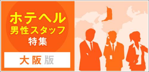 ホテヘル男性スタッフ求人特集やで!大阪で高給の募集5店はどこや!?