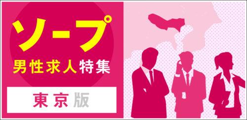 ソープ男性求人特集!東京で稼げる店員スタッフ募集5店舗はどこ!?