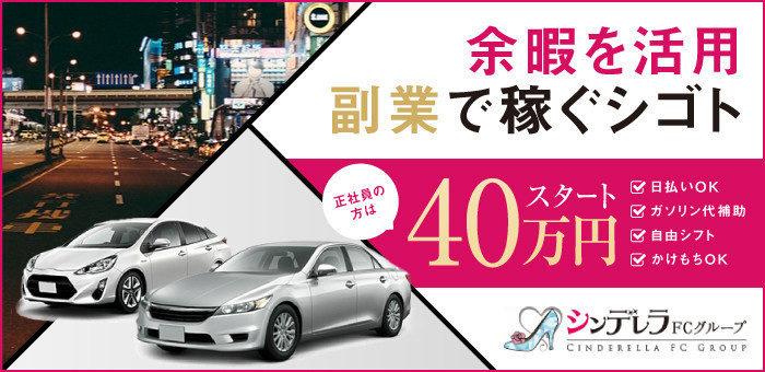 新宿シンデレラ 風俗ドライバー求人