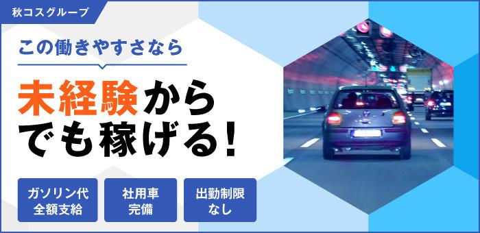 秋コス 風俗ドライバー求人