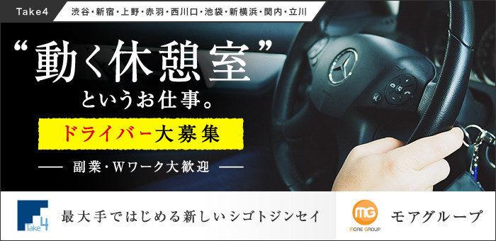 株式会社Take4 渋谷
