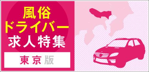 風俗ドライバー求人募集!東京で稼げる送迎バイトの運転手9店舗!