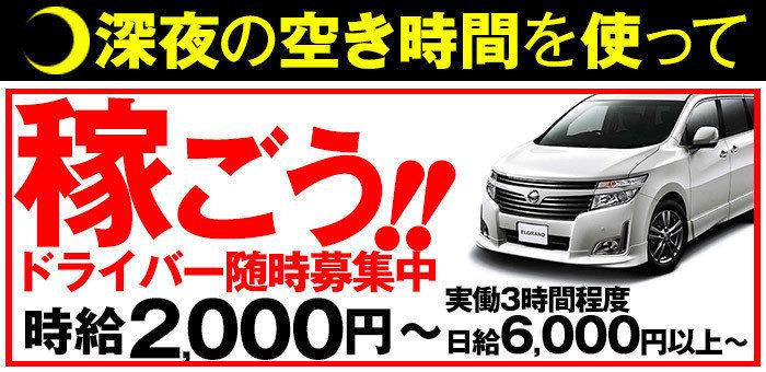 ハピネス東京 風俗ドライバー求人