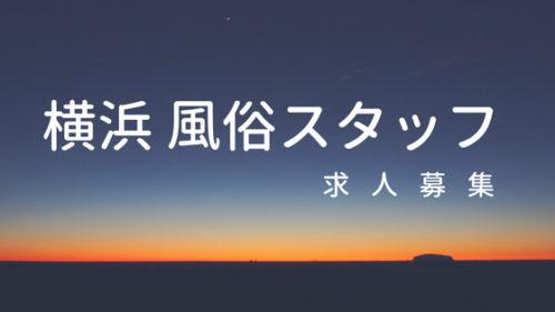横浜の風俗男性スタッフ求人募集!関内・曙町の優良6店舗とは!?