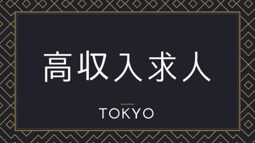 東京の高収入男性求人!稼げる仕事の副業・高額バイト特集5選!