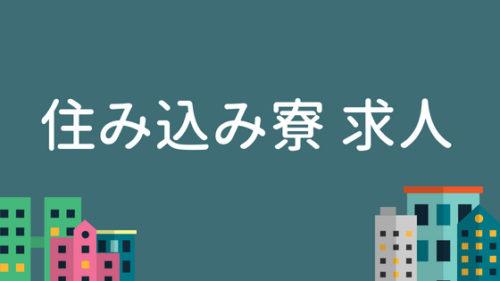 住み込み寮あり!風俗男性スタッフ求人募集!東京・神奈川の厳選5店!