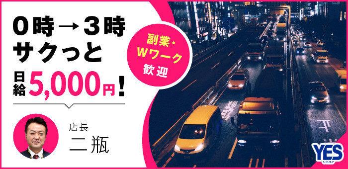 YES(イエス)グループ 横浜