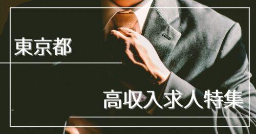 東京の男性向け高収入求人!男の稼げる仕事・バイト募集!