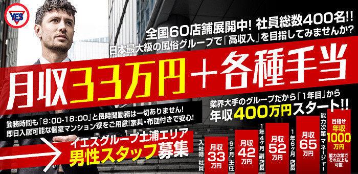 イエスグループ水戸土浦の風俗店員・男性スタッフ求人募集