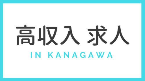 神奈川県の高収入男性求人!稼げる男の仕事・バイト募集3選!