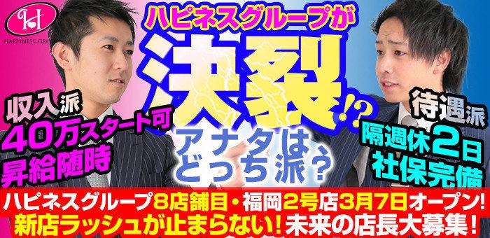 ハピネス水戸の風俗店員・男性スタッフ求人募集