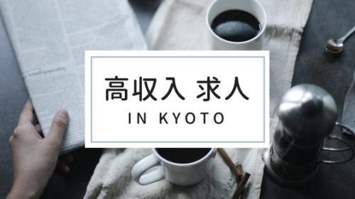 京都府の高収入男性求人!稼ぐ男の仕事・厳選3選!