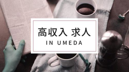 梅田の高収入男性求人!男の稼げる仕事特集・厳選3選