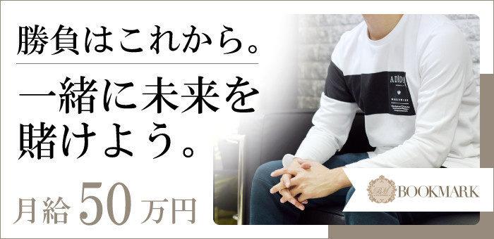 京都ブックマークの店員スタッフ求人