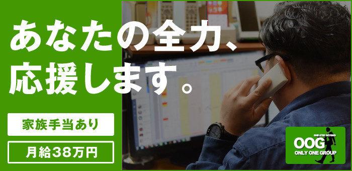OOG 京橋 男性店員スタッフ求人