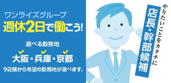 ワンライズグループ京都の店員スタッフ求人