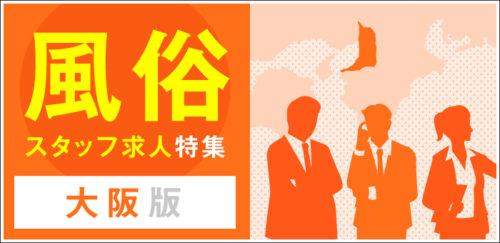 大阪の風俗店員求人や!男性スタッフ大募集!高収入の正社員バイト12店