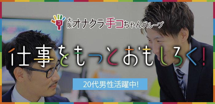 テコちゃんグループ 京橋 男性店員スタッフ求人