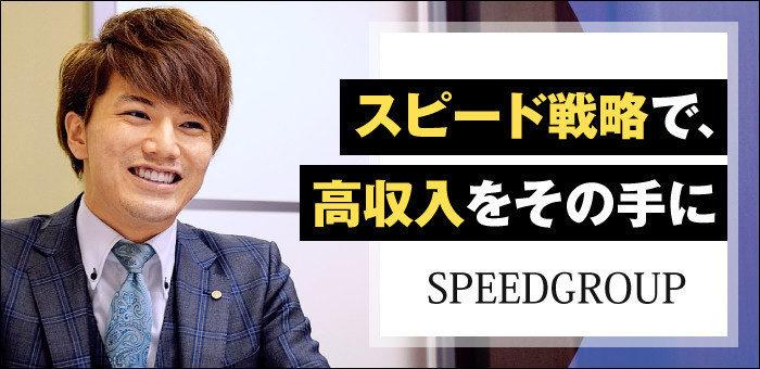 スピードグループ 京橋 男性店員スタッフ求人