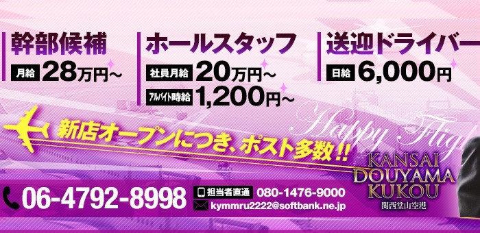 関西堂山空港 大阪のボーイ店員スタッフ求人募集