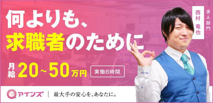 アインズグループ 大阪 住み込み求人
