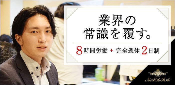 NADIAグループ 大阪 住み込み求人