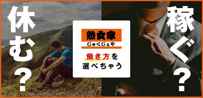 熟女家グループ 大阪 住み込み求人