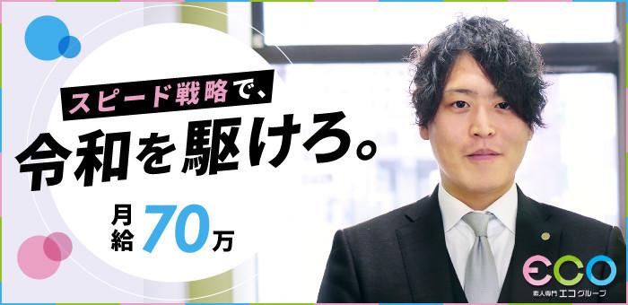 スピードエコ大阪 住み込み求人