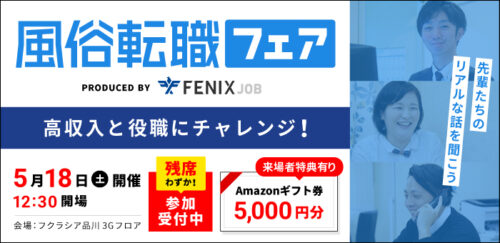 風俗業界の転職フェア開催!東京 518(土)参加受付中!入場無料!先着200名様を限定ご招待