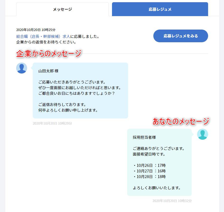 STEP3:メッセージの履歴を確認