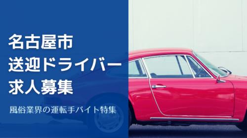 名古屋市の風俗ドライバー求人!栄・名駅などで送迎運転手バイト募集